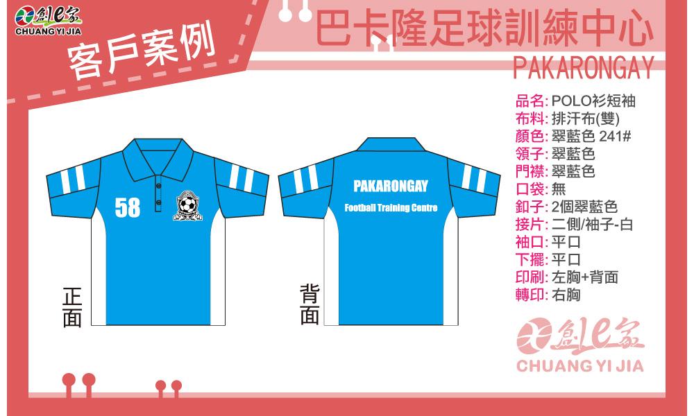 團體服,T恤 ,創意家,運動,排汗T,網印,熱血,訂製,印刷,背號,隊服