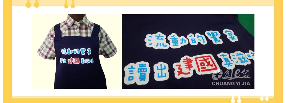 團體服,圍裙,創意家,轉印,餐飲服,日式圍裙,家用圍裙,主婦圍裙