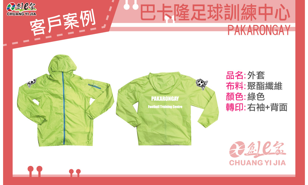 訂製團服,團體服 ,客製化,轉印,創意家,外套