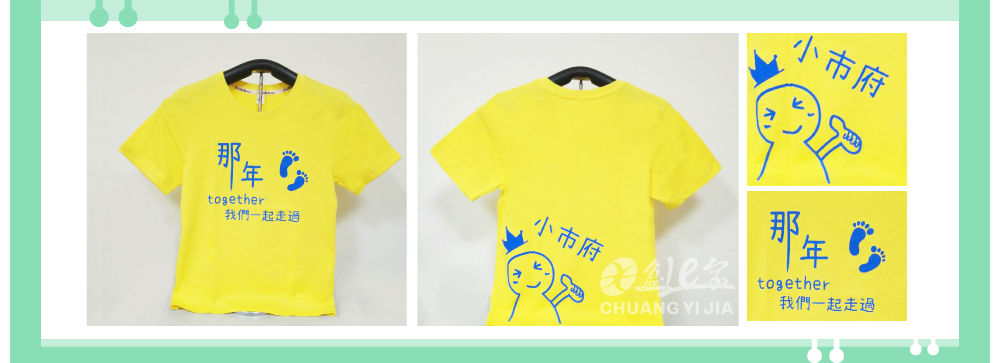 客製化,紀念T ,T恤,回憶,印刷,創意家