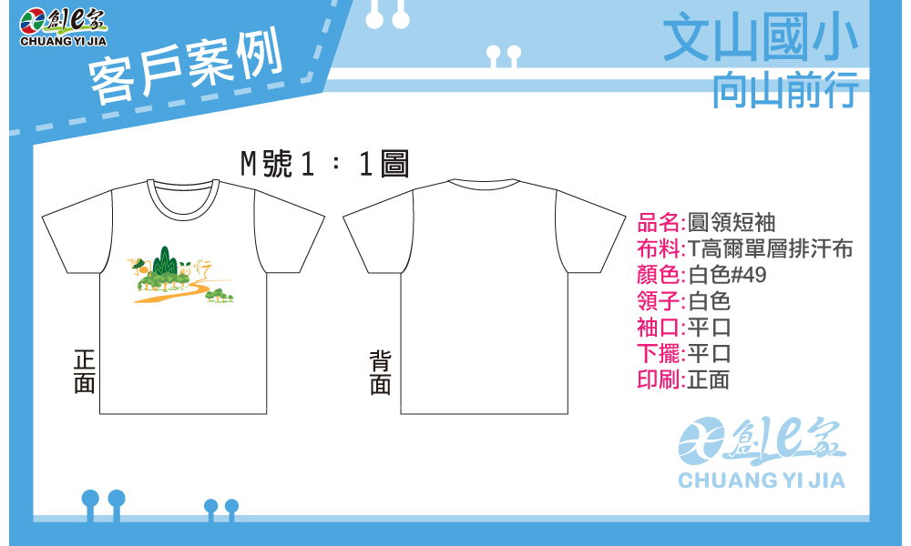 團體服,創意家,T恤,班服,營隊服,客戶案例