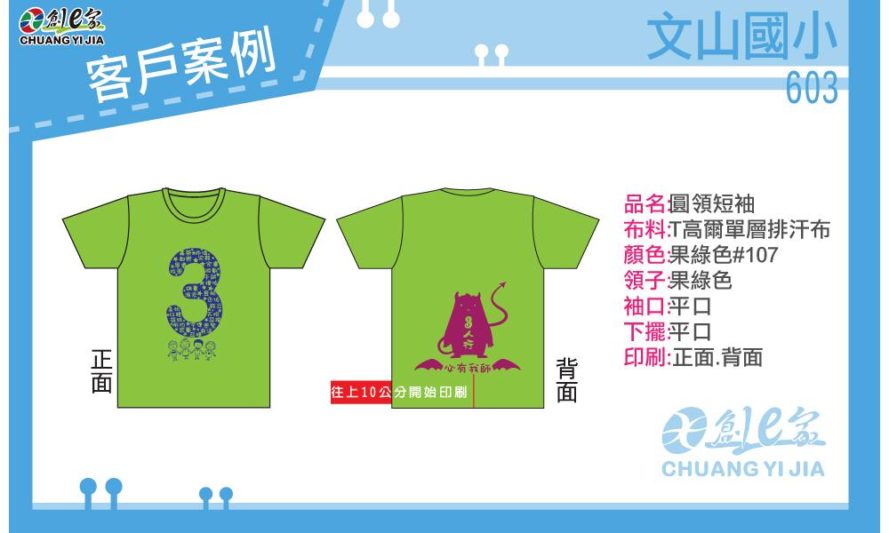 團體服,創意家,T恤,班服,社服,紀念T恤,客製化