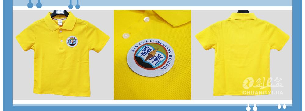 客製化,織標,團體製作,訂製團服,學校,制服,POLO衫,創e家