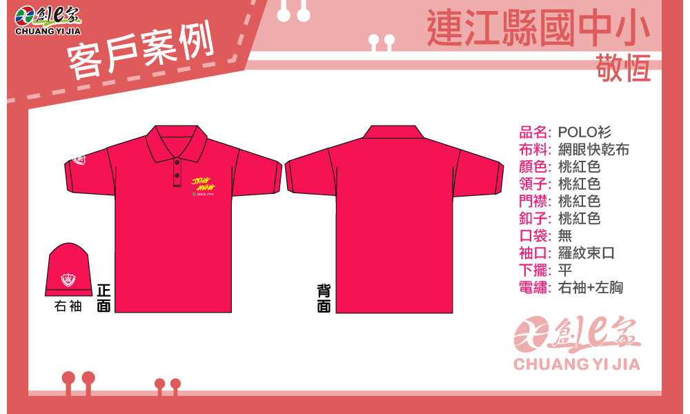 校服,客製化,紀念衣,POLO衫,電繡,創意家,團體服裝,團體製作