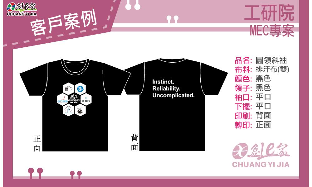 T恤 機關機金會 創意家團體服 客戶案例