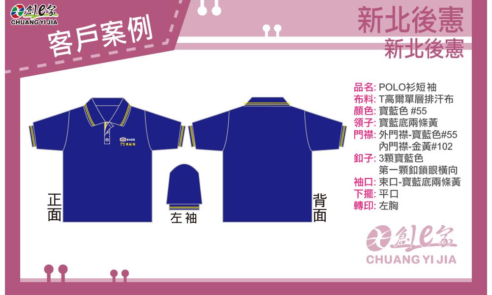 POLO衫,訂製團服,團體服,客製化,排汗衫,轉印,創意家,新北後憲