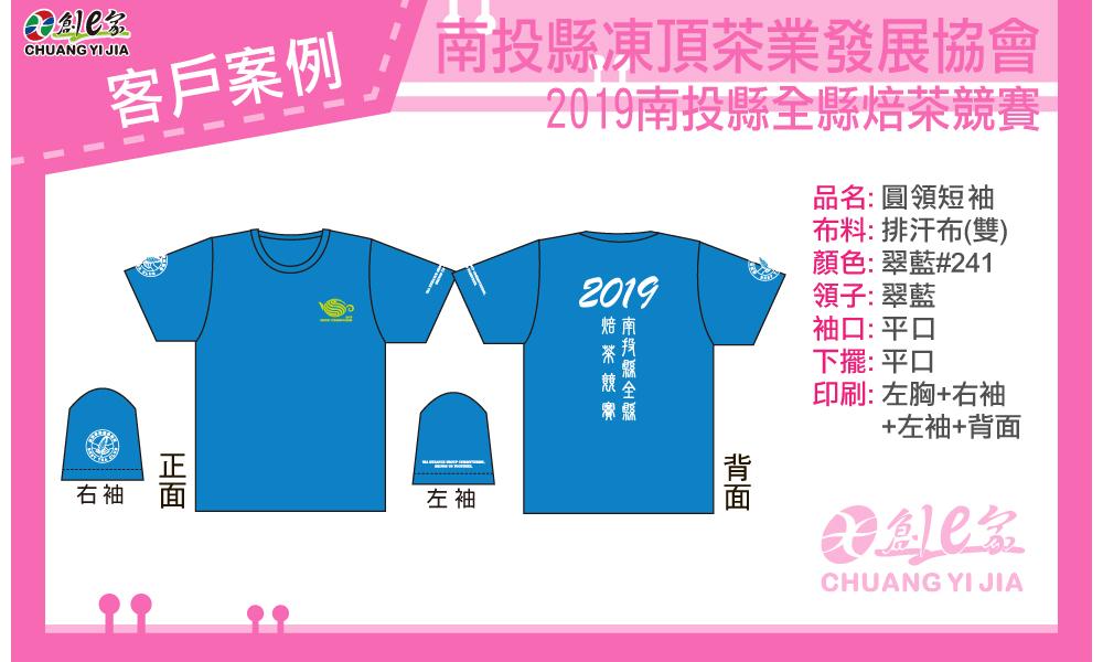 T恤,訂製團服,團體服,客製化,排汗衫,印刷,創意家,茶業,競賽
