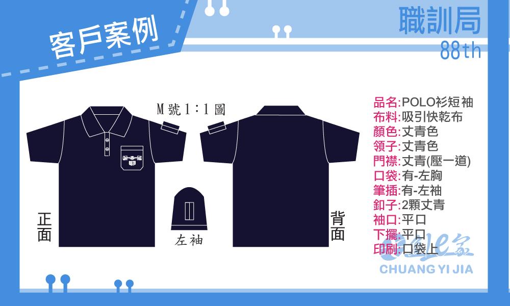 POLO衫,訂製團服,團體製作,客製化,吸引力快乾,印刷,創意家,職訓