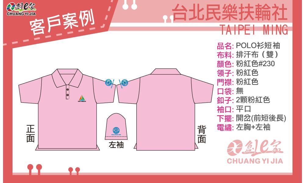 POLO衫,訂製團服,團體製作,客製化,排汗衫,電繡,創意家,扶輪社