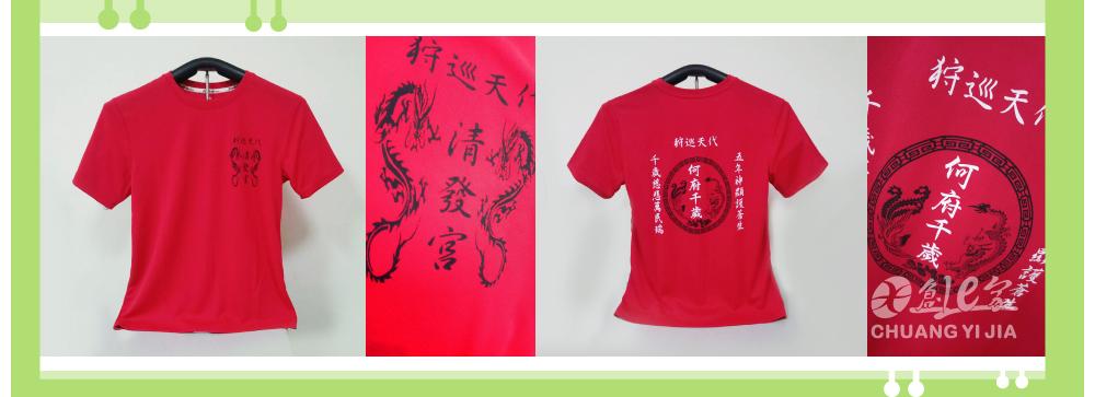 訂製團服,團體服,活動,T恤,客製化,宮廟,創e家