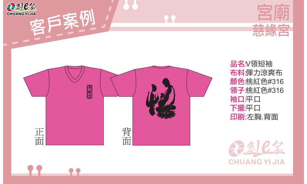 宮廟服,慈緣宮,客製化,T恤,印刷,創e家,訂製團服