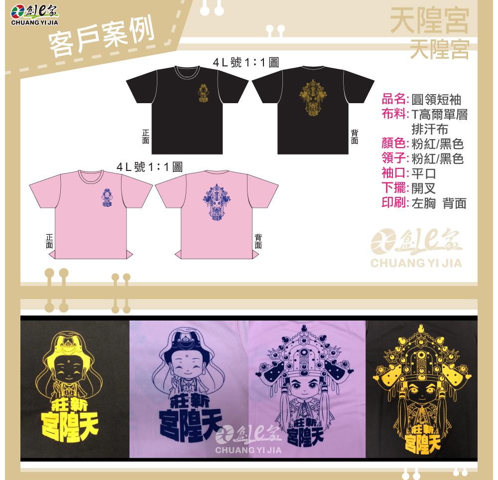 宮廟服,天隍宮,客製化,T恤,印刷,創e家,訂製團服