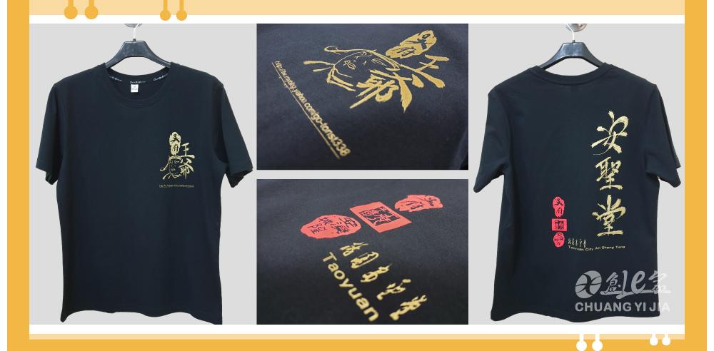 宮廟服,安聖堂,吳府王爺,客製化,T恤,印刷,創e家,訂製團服
