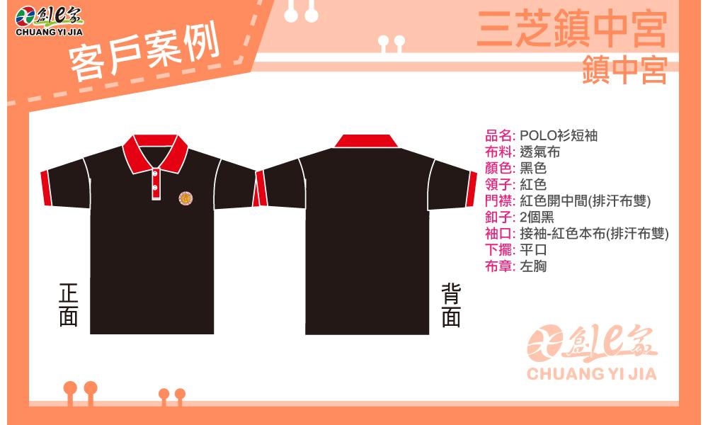 宮廟服,鎮中宮,玉皇大帝,客製化,POLO衫,布章,創e家,訂製團服