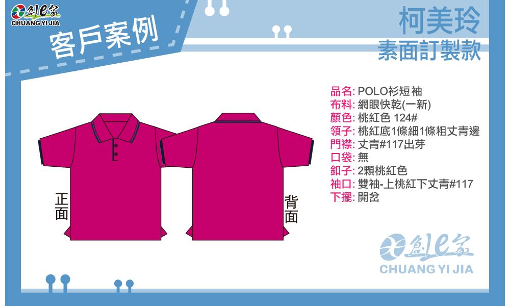 POLO衫,短袖,素面,雙袖,客製化,訂製團服,個人,創意家