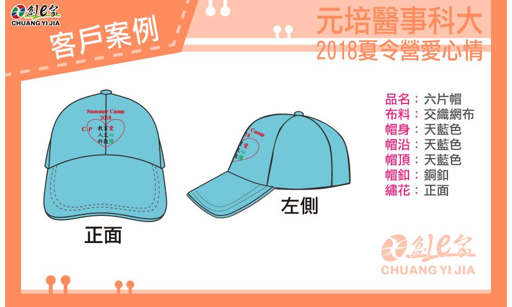 元培帽子 創意家團體服