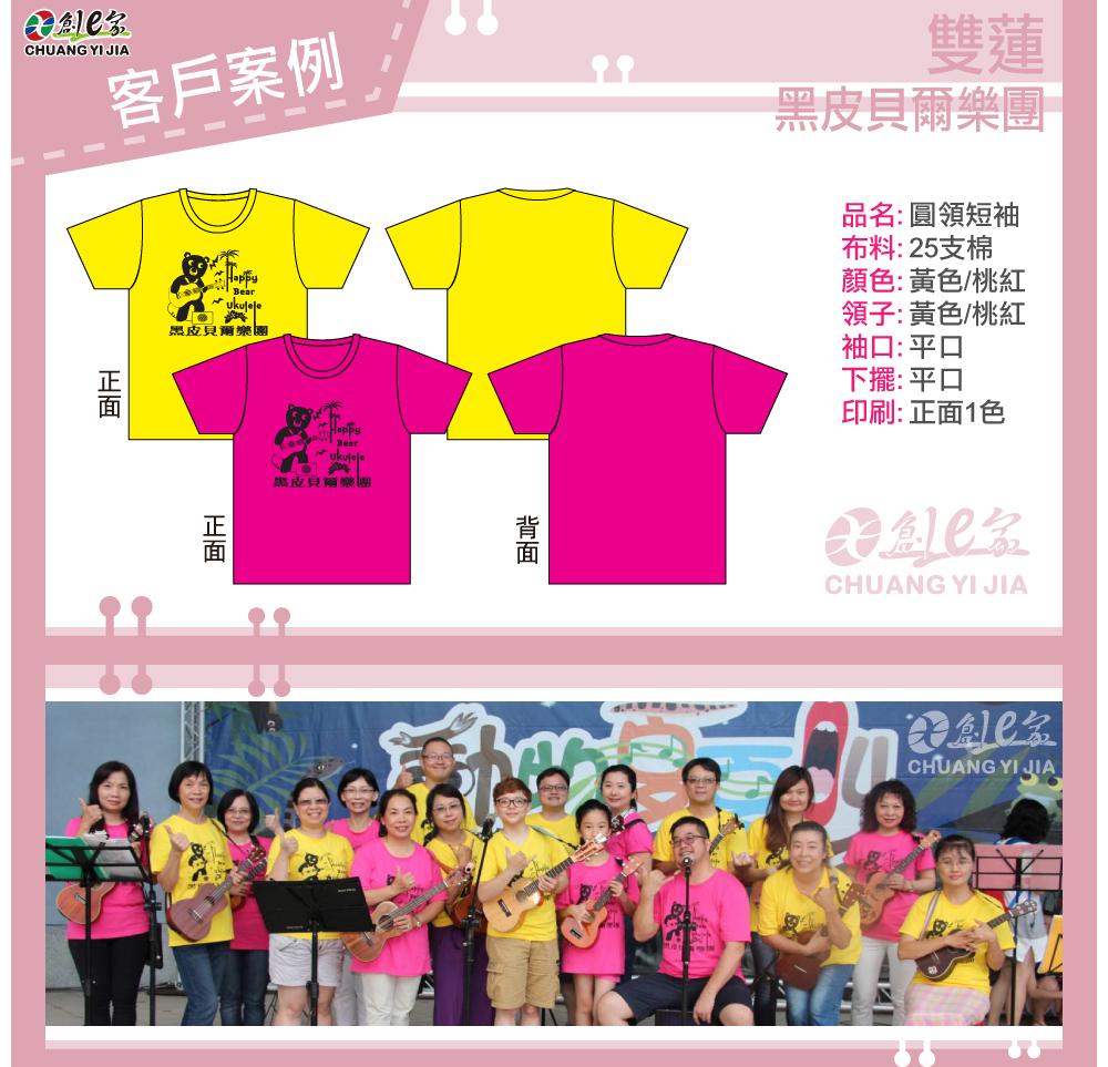 T恤,社服,訂製團服,團體服裝,團體製作,客製化,創e家