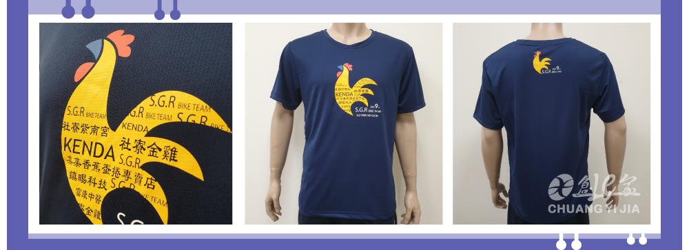 訂製團服,團體服裝,團體製作,客製化,T恤,印刷,創意家,鐵馬