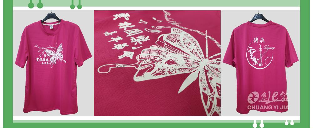 訂製團服,團體服裝,團體製作,客製化,T恤,印刷,創意家,國樂