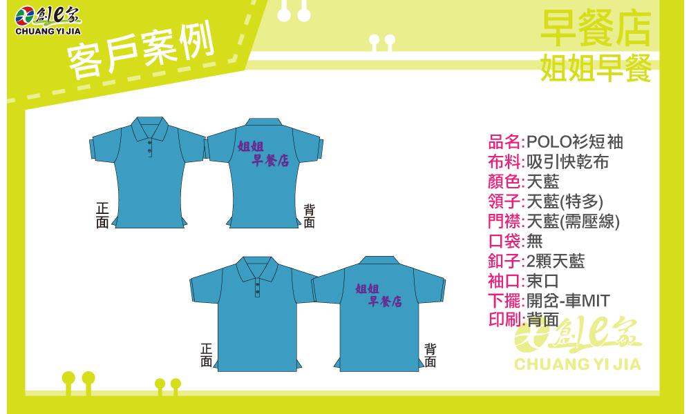 訂製團服,團體服,客製化,餐飲,POLO衫,制服,創意家,早餐,印刷