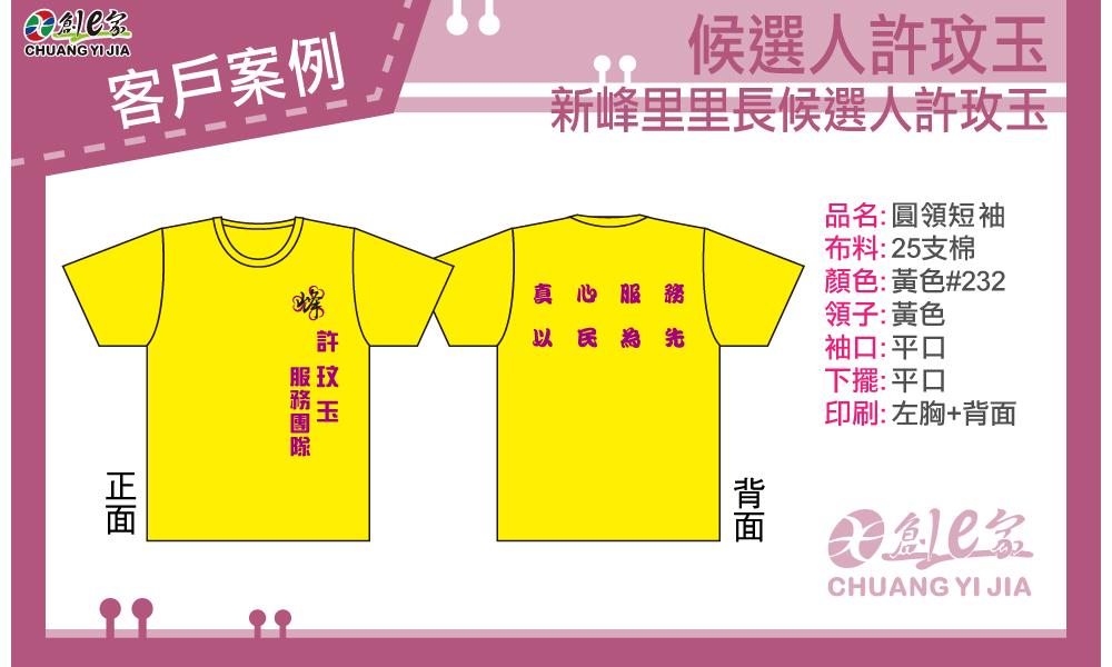 T恤 選舉競選 創意家團體服 客戶案例