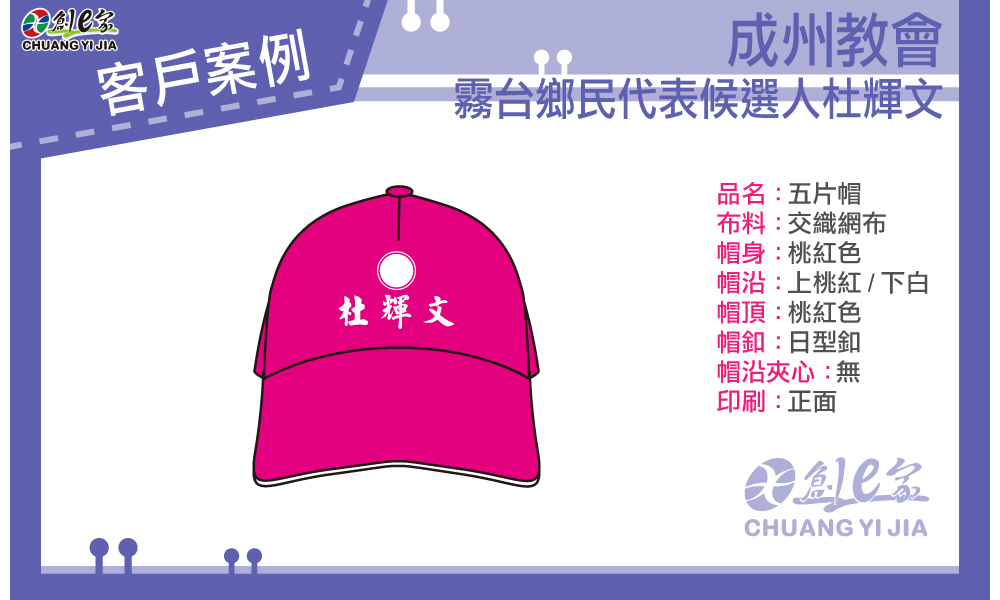 帽子 創意家團體服 客戶案例