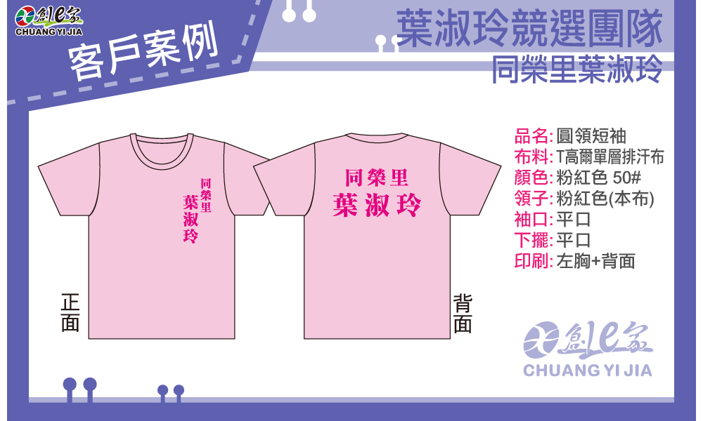 衣服 創意家團體服 客戶案例