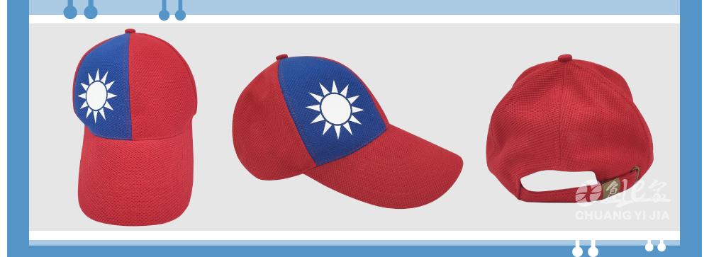 客製化,轉印,團體製作,訂製團服,國旗,帽子,創e家