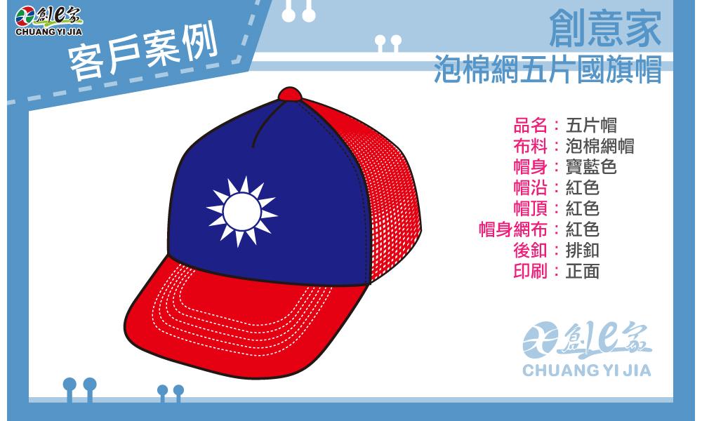 客製化,印刷 ,團體製作,訂製團服,國旗,帽子,創e家