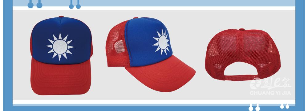 客製化,印刷,團體製作,訂製團服,國旗,帽子,創e家