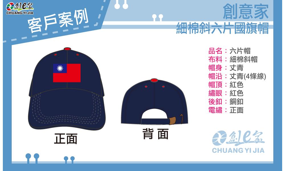客製化,電繡 ,團體製作,訂製團服,國旗,帽子,創e家