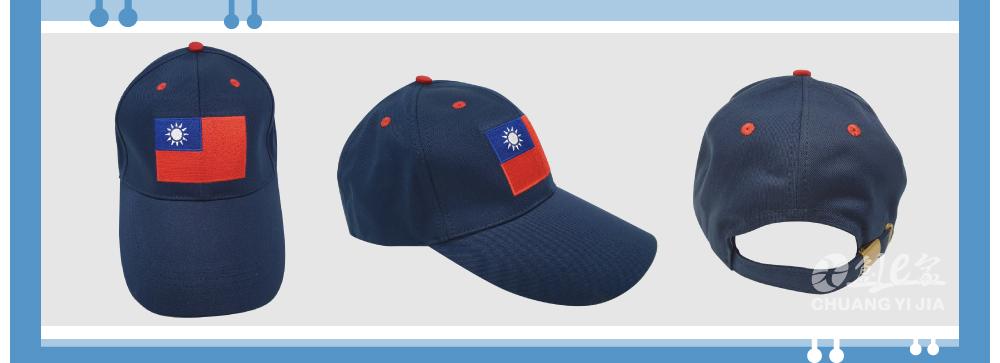 客製化,電繡,團體製作,訂製團服,國旗,帽子,創e家
