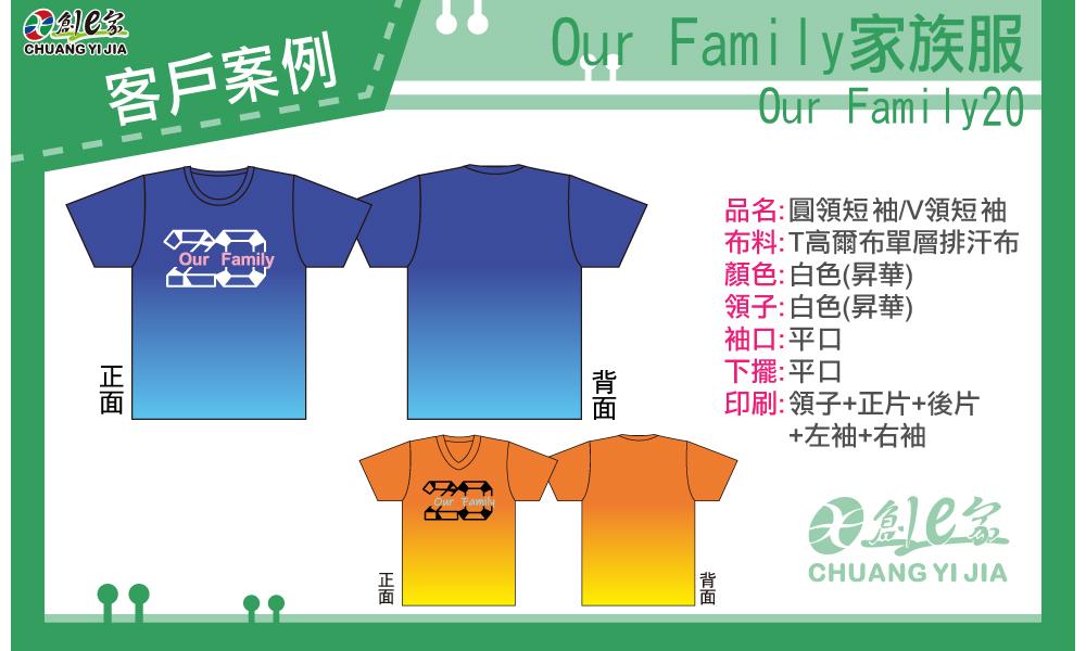 團體服 創意家 T恤 家族服 客戶案例