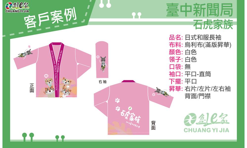 團體服 創意家 日式和服 昇華 客戶案例