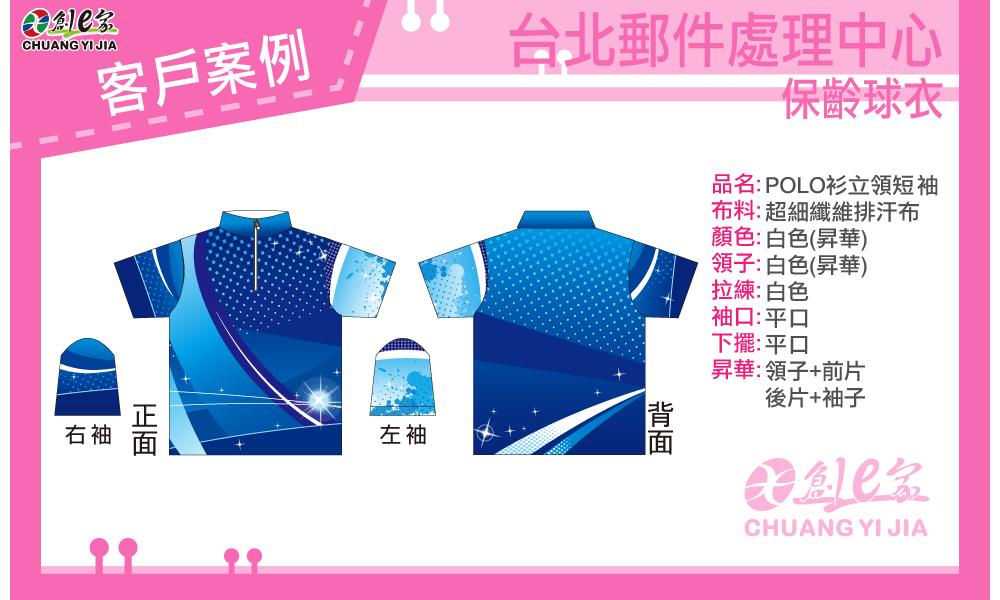 立領,制服,POLO衫,客製化,昇華,創意家,團體製作,保齡球