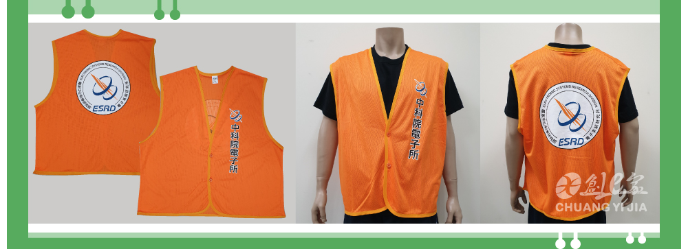 訂製背心,宣傳制服,透氣背心,識別背心,印刷,創e家,電子科學