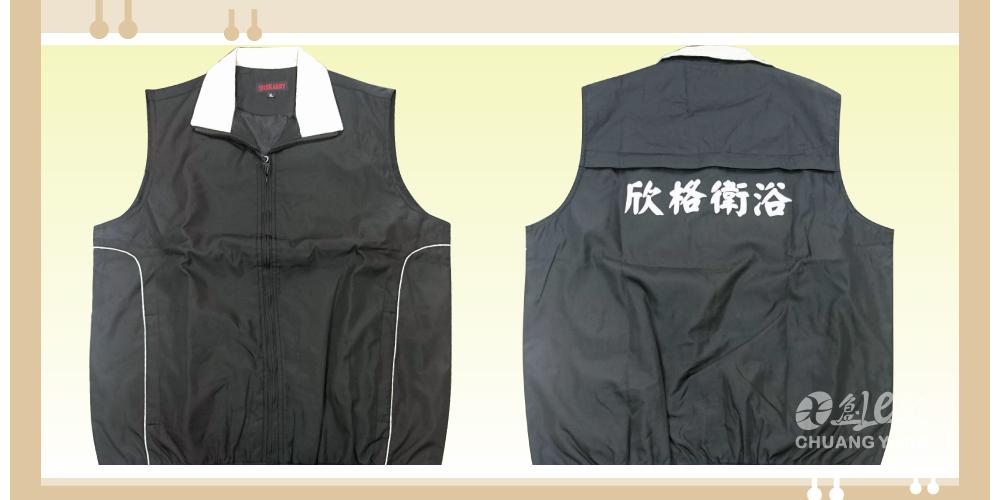 訂製背心,宣傳制服,單面背心,識別背心,轉印,創e家,衛浴