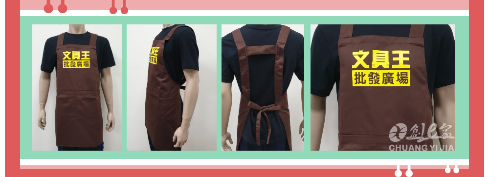客製化,印刷,團體製作,訂製團服,圍裙,文具王,批發,創e家