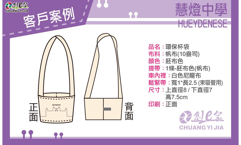 團體服 創意家 環保袋 客戶案例