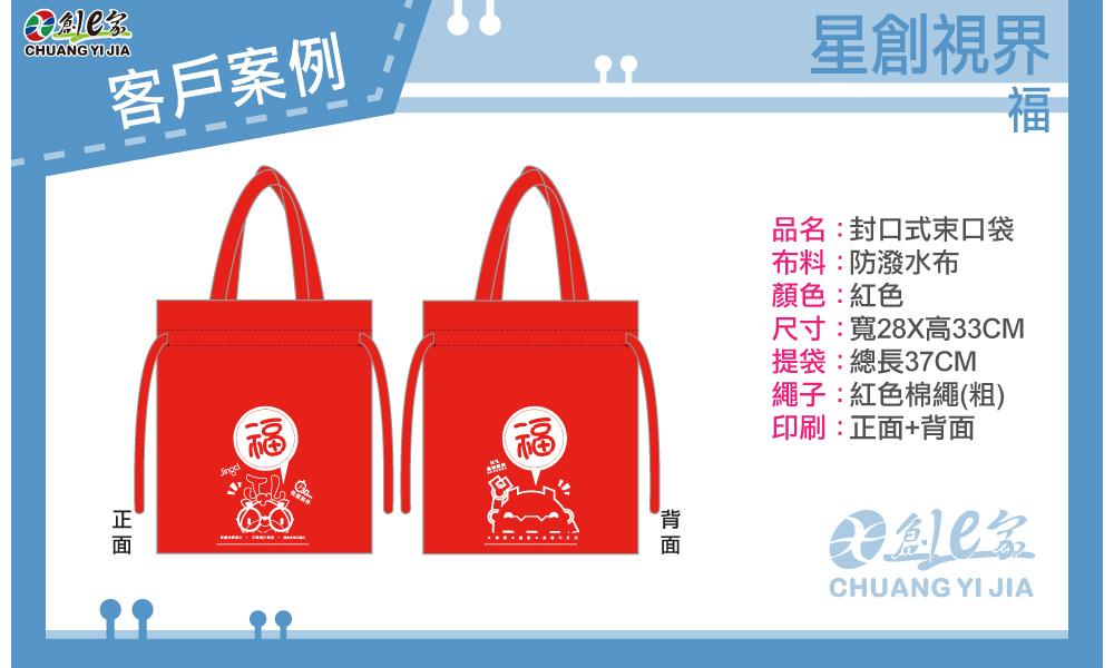 團體服 創意家 環保袋 福袋 客戶案例