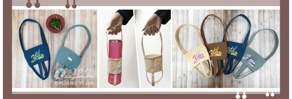 客製化,手提杯袋,環保愛地球,減塑生活從小做起,印刷,創意家,禮品,贈品