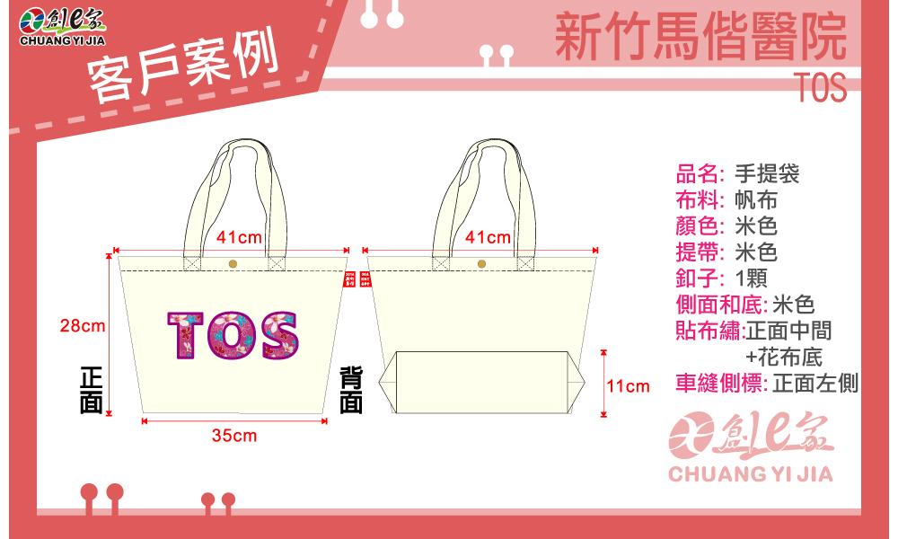 購物袋,環保袋,創意家,手提袋,贈品袋,客製化