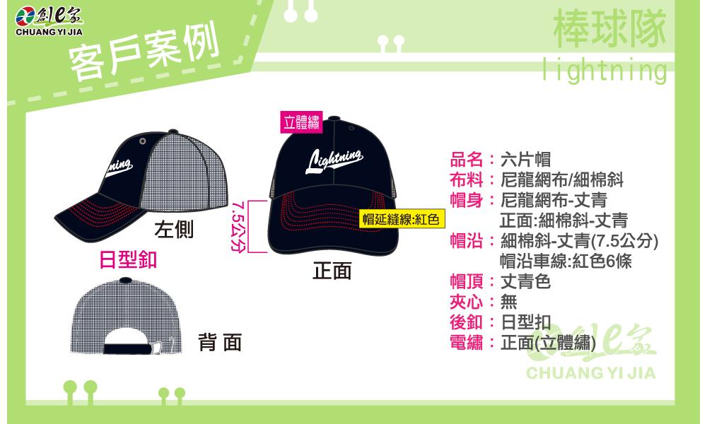 六片帽,棒球帽,活動,電繡,立體繡,創e家,團體製作