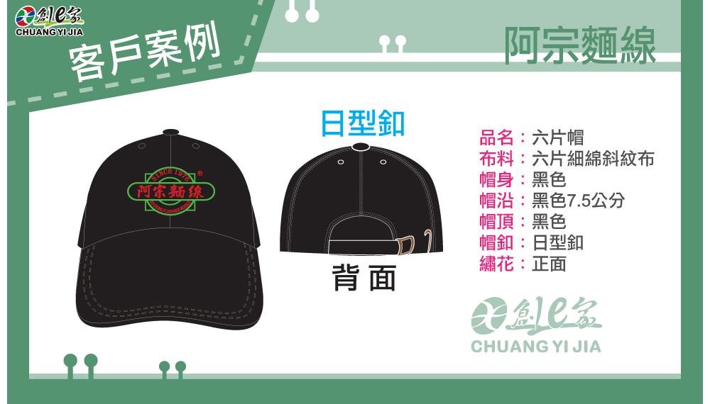 六片帽,公司,活動,創e家