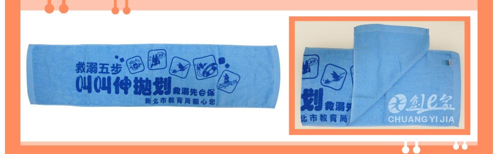 團體服創意家毛巾雙溪國小溺水五步驟客戶案例