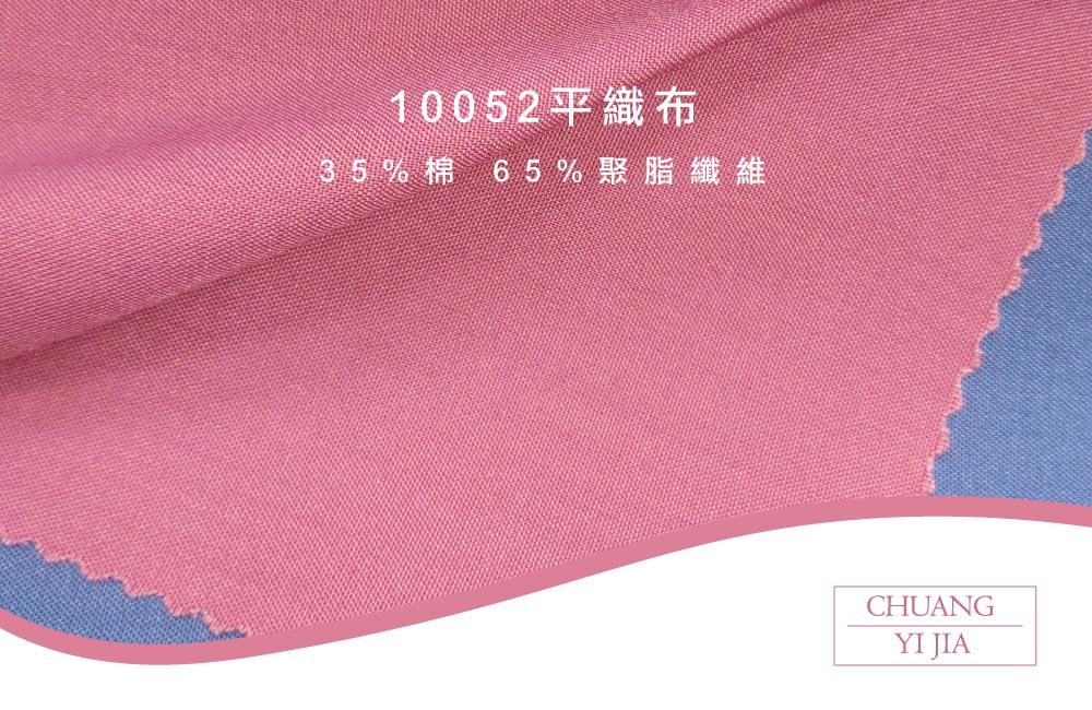 10052平織布,創意家團體服