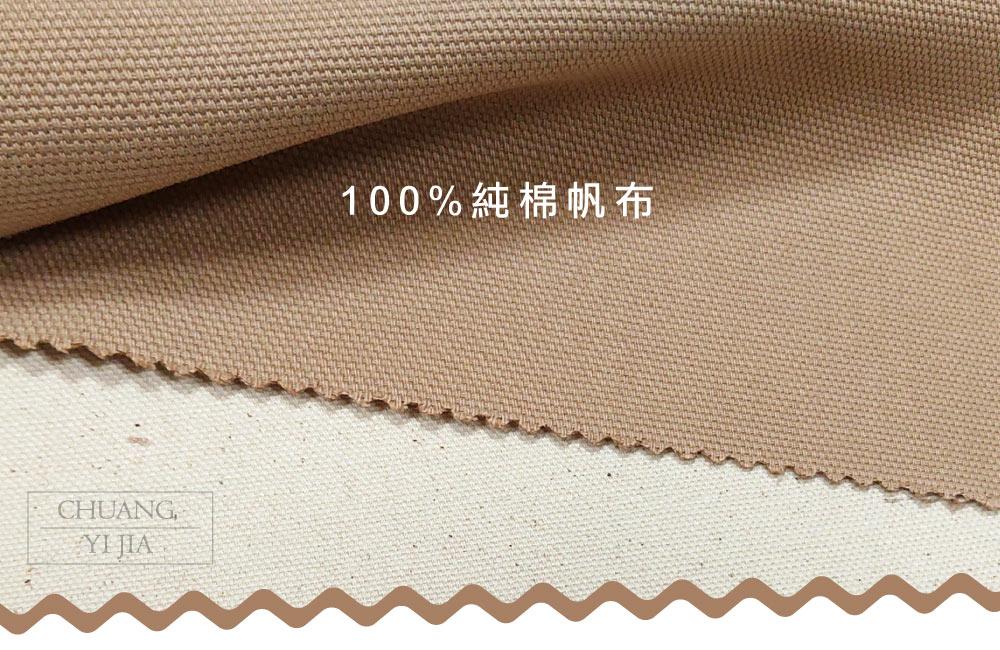 純棉帆布,台灣創意家服飾,團體制服訂製,團體服訂做,MIT台灣工廠製造