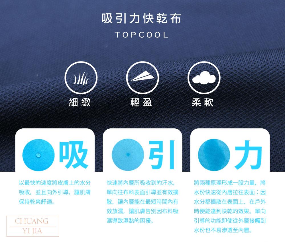 吸引力快乾布介紹,台灣創意家服飾,團體制服訂製,團體服訂做,MIT台灣工廠製造