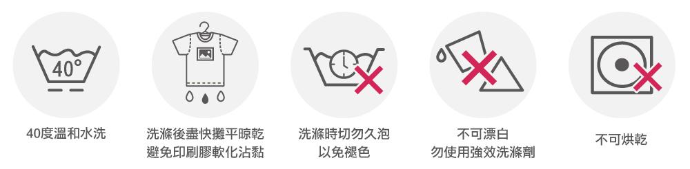 台灣創意家網版印刷洗滌說明,台灣創意家服飾,團體制服訂製,團體服客製化,MIT台灣工廠製造