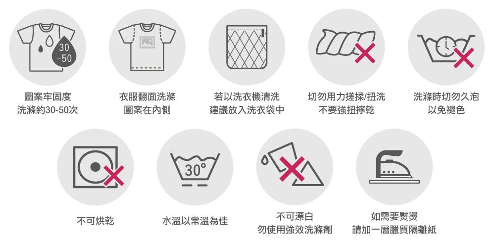 熱轉印洗滌說明,台灣創意家熱轉印,台灣創意家服飾,團體制服訂製,團體服客製化,MIT台灣工廠製造